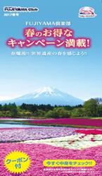 FUJIYAMA倶楽部季刊誌2017年春号