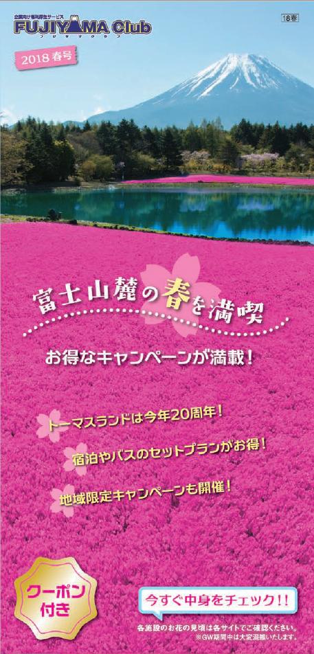 FUJIYAMA倶楽部季刊誌春号